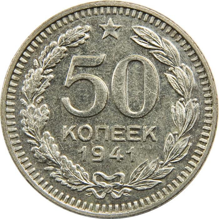 1941-50kop-1a