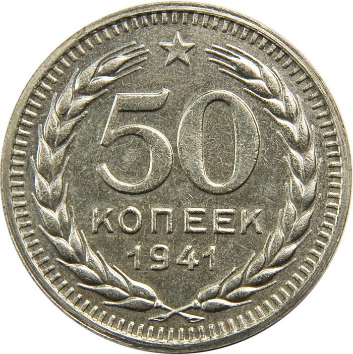 1941-50kop-2a