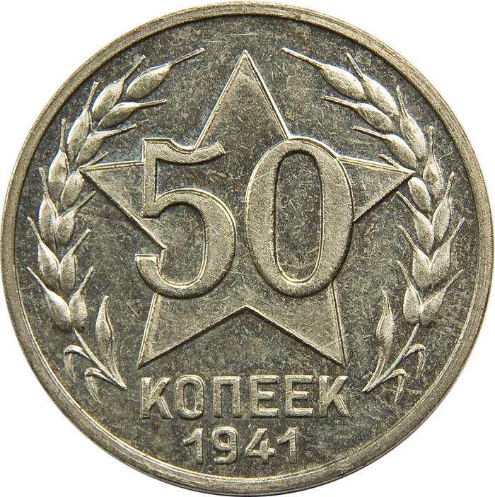 1941-50kop-3a