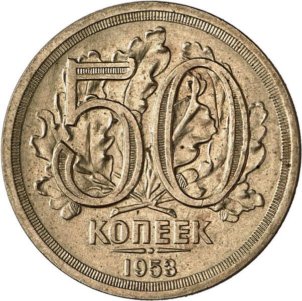 probn-1953-50r